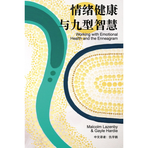 Emotional health and the Enneagram Chinese book cover
